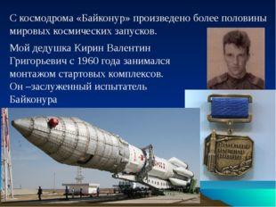 С космодрома «Байконур» произведено более половины мировых космических запус