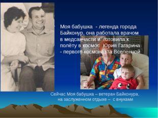 Сейчас Моя бабушка – ветеран Байконура, на заслуженном отдыхе – с внуками Моя