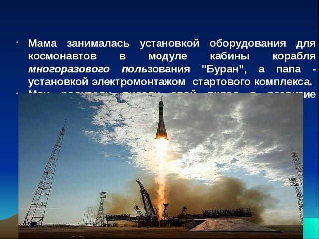 Мама занималась установкой оборудования для космонавтов в модуле кабины кора...