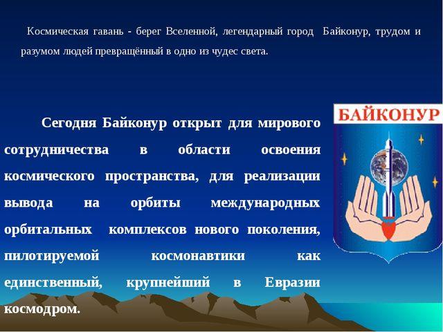 Сегодня Байконур открыт для мирового сотрудничества в области освоения косми...
