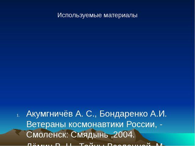 Используемые материалы Акумгничёв А. С., Бондаренко А.И. Ветераны космонавтик...