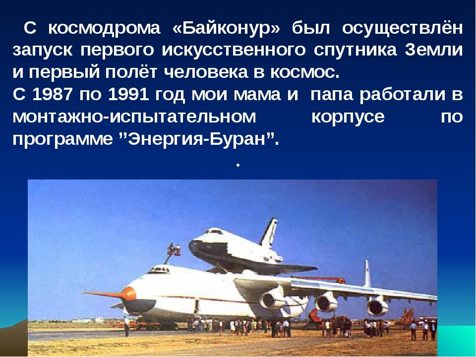 С космодрома «Байконур» был осуществлён запуск первого искусственного спутни...