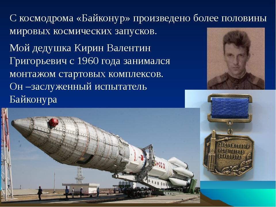 С космодрома «Байконур» произведено более половины мировых космических запус...