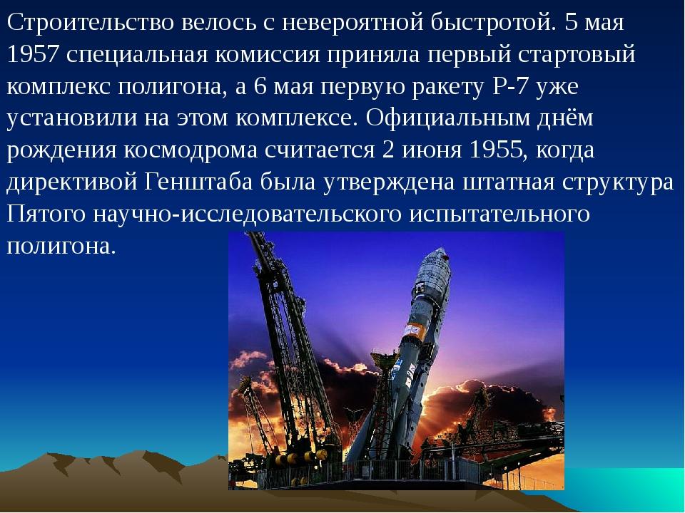 Строительство велось с невероятной быстротой. 5 мая 1957 специальная комиссия...