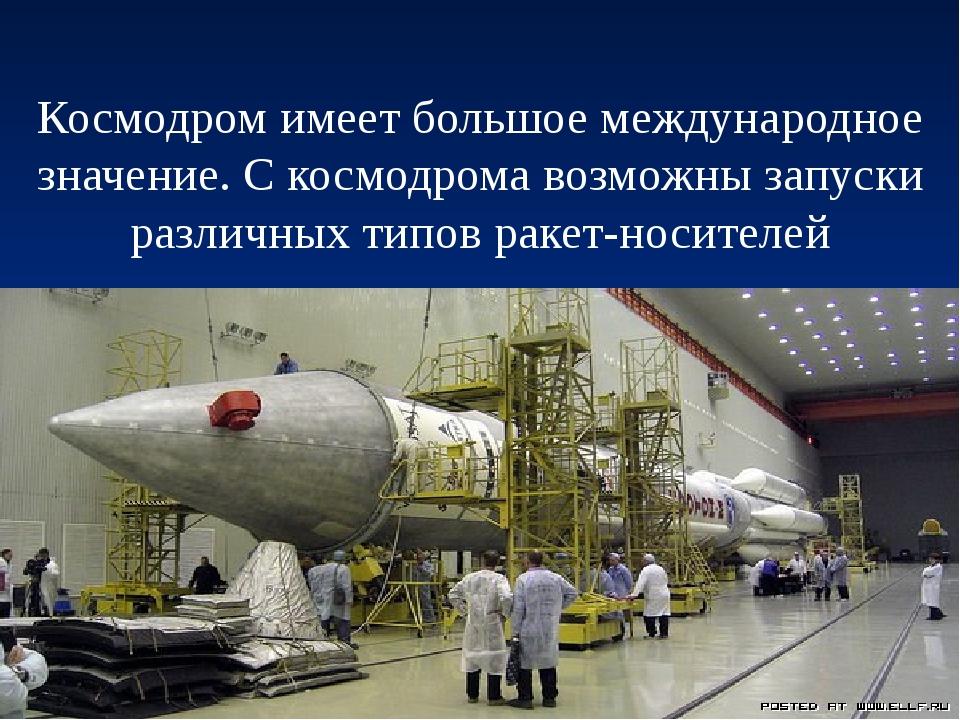 Космодром имеет большое международное значение. С космодрома возможны запуски...