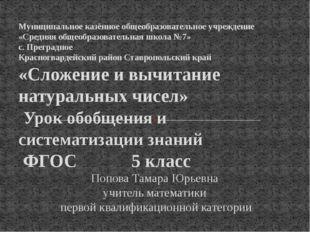 Муниципальное казённое общеобразовательное учреждение «Средняя общеобразовате