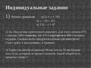 1) Решите уравнение а) 52 + х = 783 б) х – 29 = 421 в) 131 – х = 47  2) На о