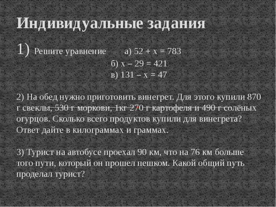1) Решите уравнение а) 52 + х = 783 б) х – 29 = 421 в) 131 – х = 47  2) На о...