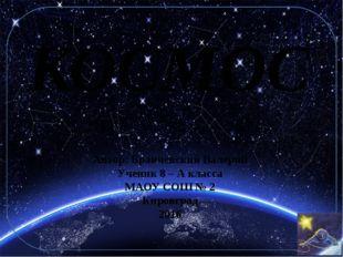 КОСМОС Автор: Бранчевский Валерий Ученик 8 – А класса МАОУ СОШ № 2 Кировград
