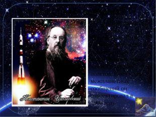 Навстречу звездам! Российский ученый Константин Циолковский был одним из перв