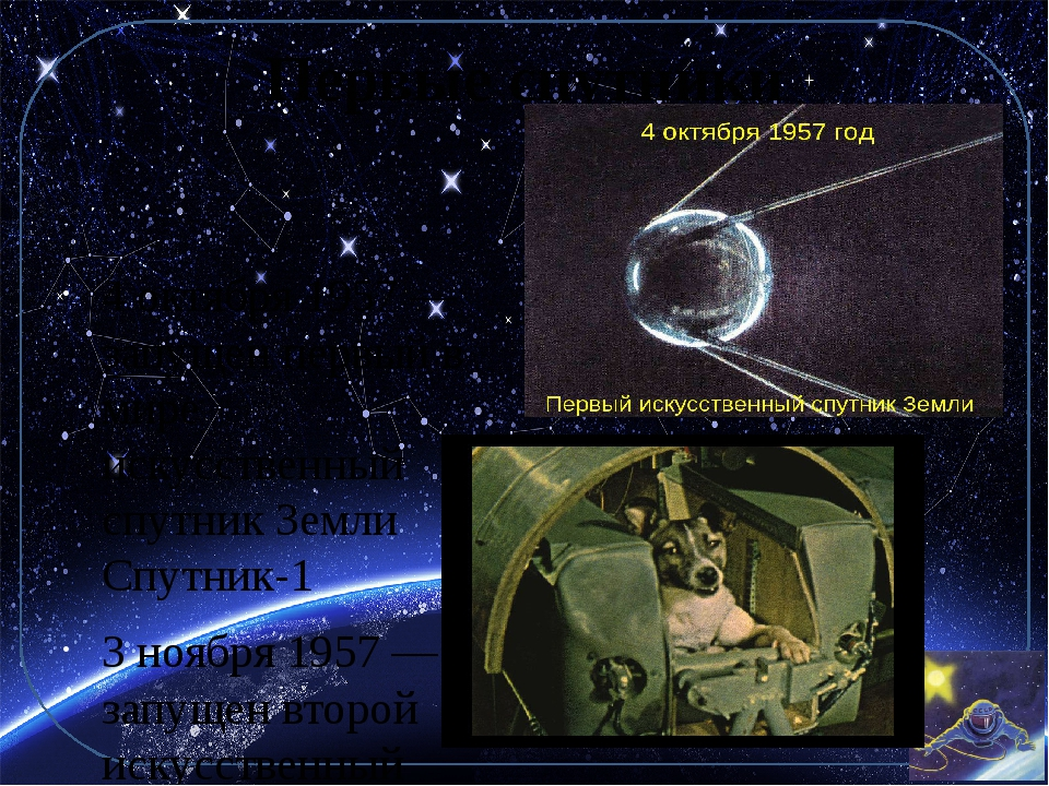 Первые спутники 4 октября 1957 — запущен первый в мире искусственный спутник...
