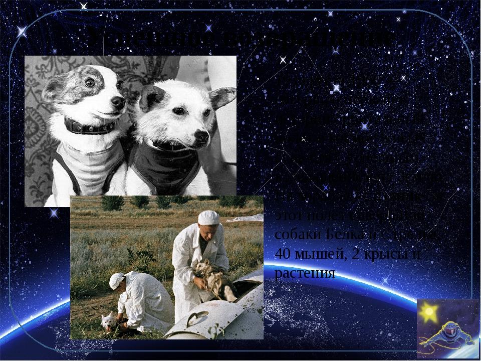 Успешное возвращение 19 августа 1960 — совершён первый в истории орбитальный...