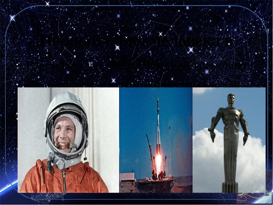 Первый полет человека в космос Юрий Гагарин – первый в мире космонавт 12 апр...