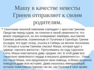 Машу в качестве невесты Гринев отправляет к своим родителям. Окончание военн