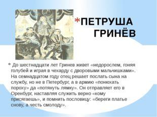 ПЕТРУША ГРИНЁВ До шестнадцати лет Гринев живет «недорослем, гоняя голубей и