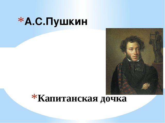 Капитанская дочка А.С.Пушкин