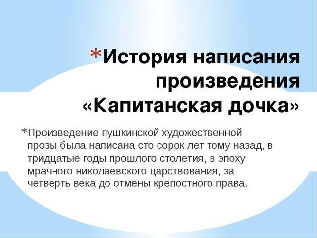История написания произведения «Капитанская дочка» Произведение пушкинской ху...