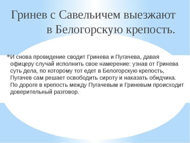 Гринев с Савельичем выезжают в Белогорскую крепость. И снова провидение свод...