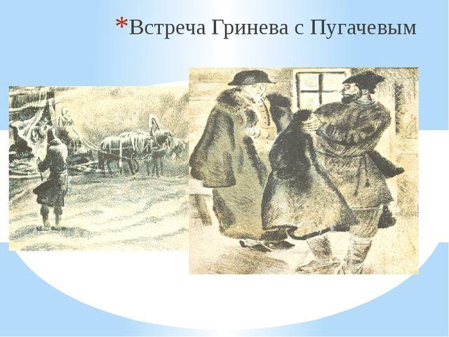 Встреча Гринева с Пугачевым