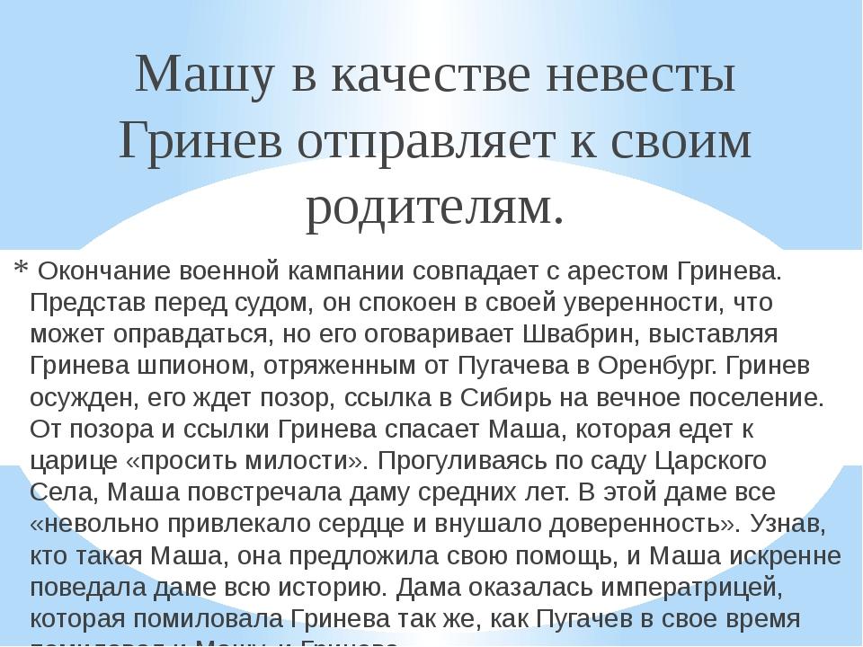 Машу в качестве невесты Гринев отправляет к своим родителям. Окончание военн...