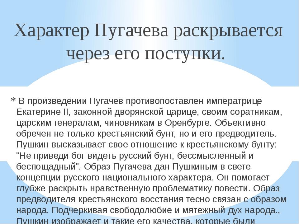 Характер Пугачева раскрывается через его поступки. В произведении Пугачев п...