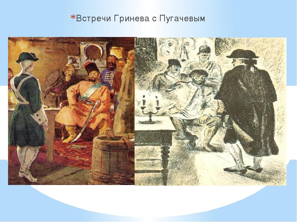 Встречи Гринева с Пугачевым