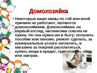 Домохозяйка Некоторые наши мамы по той или иной причине не работают, являются