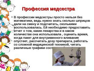 Профессия медсестра В профессии медсестры просто нельзя без математики, ведь