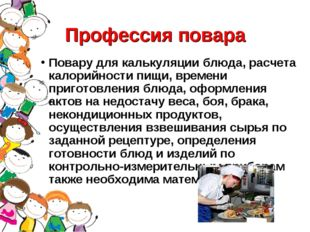 Профессия повара Повару для калькуляции блюда, расчета калорийности пищи, вре