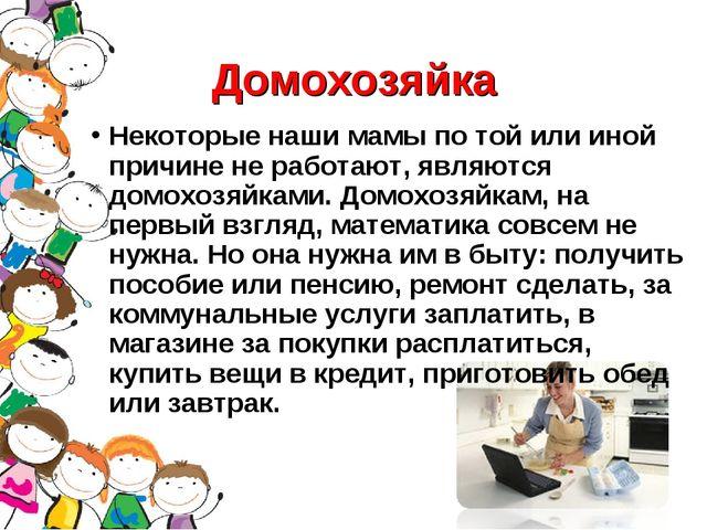 Домохозяйка Некоторые наши мамы по той или иной причине не работают, являются...