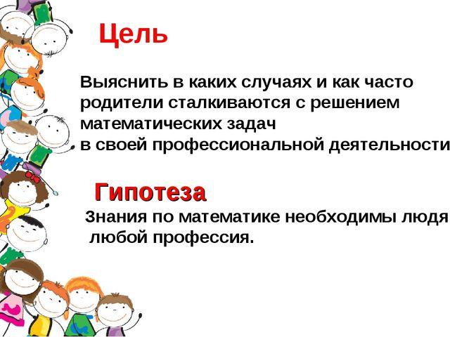 Цель Выяснить в каких случаях и как часто родители сталкиваются с решением ма...