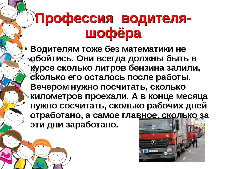 Профессия водителя-шофёра Водителям тоже без математики не обойтись. Они всег...