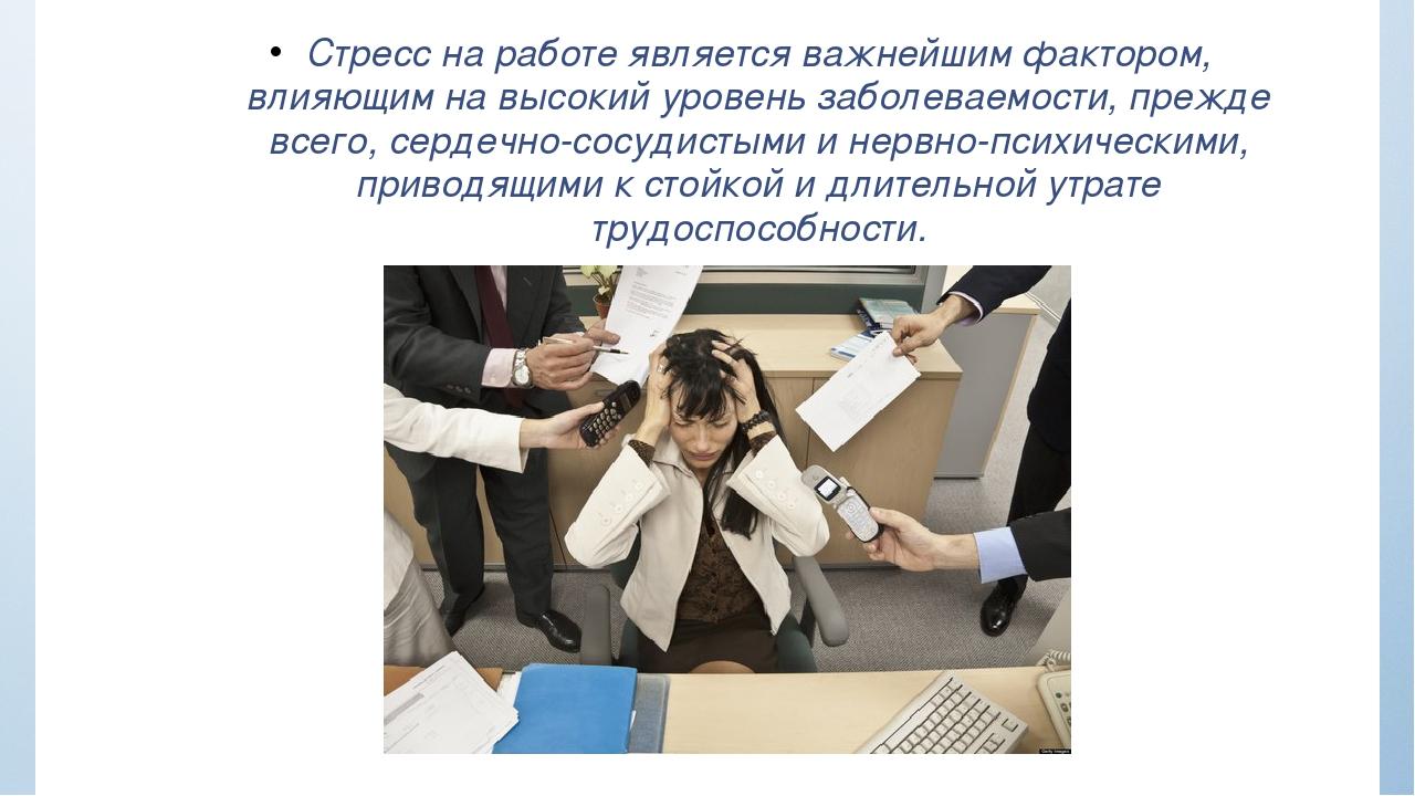 курсовая работа Стресс на рабочем месте  Курсовая работа стресс на рабочем месте