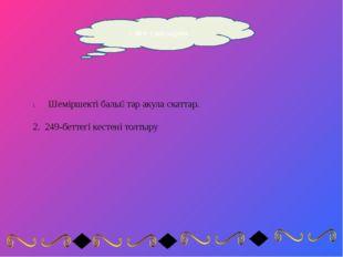 Үйге тапсырма Шеміршекті балықтар акула скаттар. 2. 249-беттегі кестені толтыру