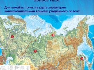 Вопрос №10 Для какой из точек на карте характерен континентальный климат умер