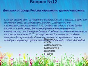 Вопрос №12 Для какого города России характерно данное описание: Климат города