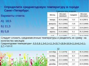 Вопрос №19 Определите среднегодовую температуру в городе Санкт-Петербург. Вар