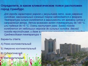 Вопрос №20 Определите, в каком климатическом поясе расположен город Оренбург.