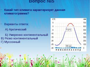 Вопрос №5 Какай тип климата характеризует данная климатограмма? Варианты отве