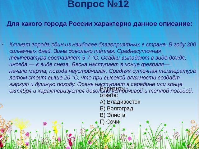 Вопрос №12 Для какого города России характерно данное описание: Климат города...
