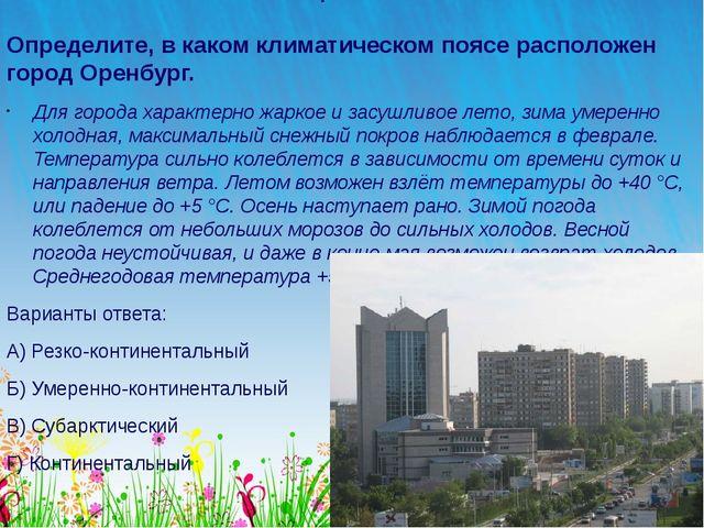 Вопрос №20 Определите, в каком климатическом поясе расположен город Оренбург....