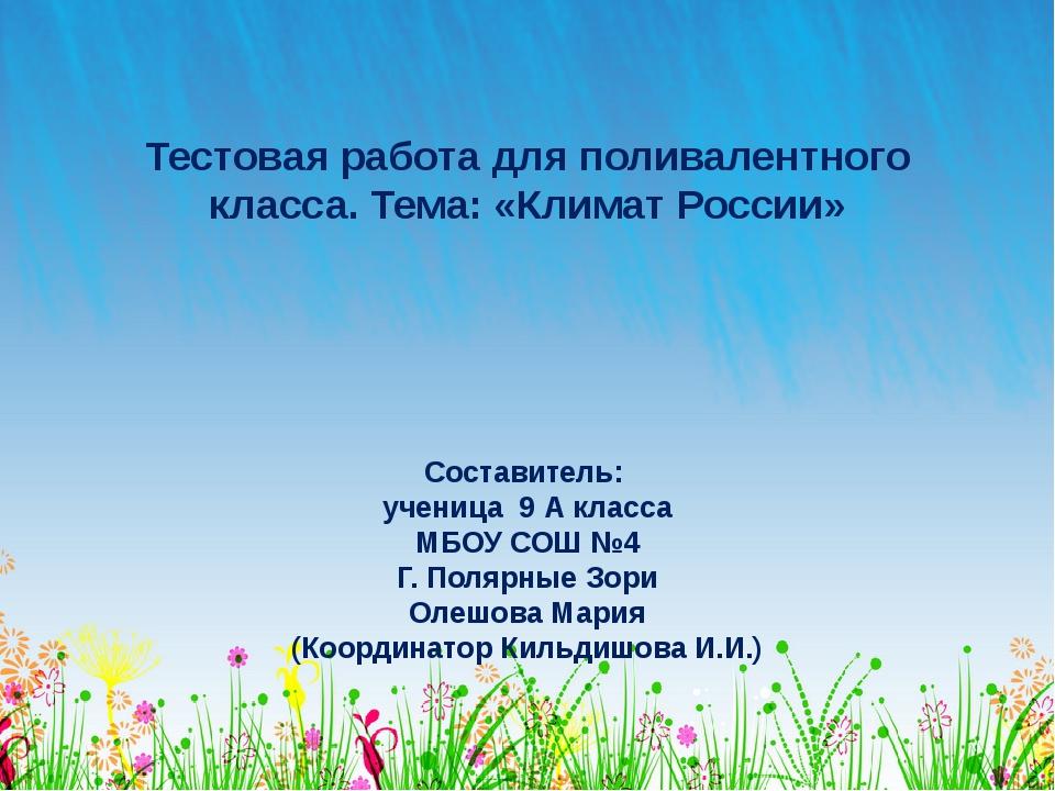 Тестовая работа для поливалентного класса. Тема: «Климат России» Составитель:...