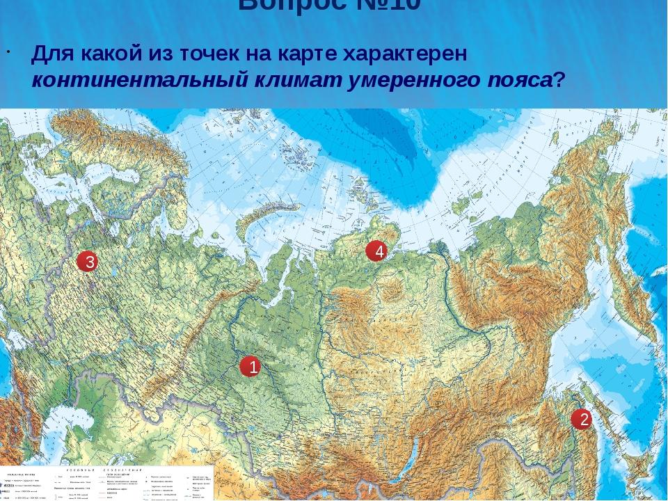 Вопрос №10 Для какой из точек на карте характерен континентальный климат умер...