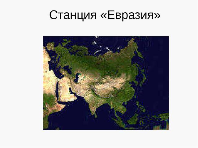 Станция «Евразия»