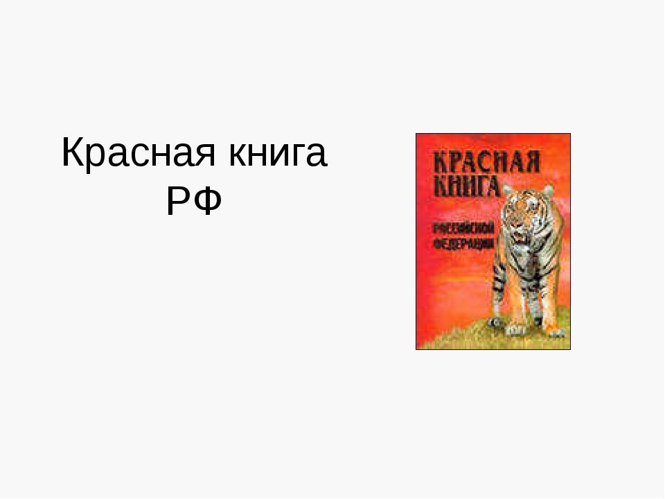 Красная книга РФ