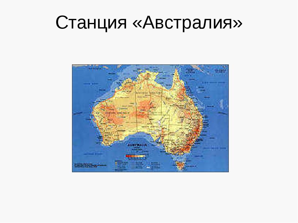 Станция «Австралия»
