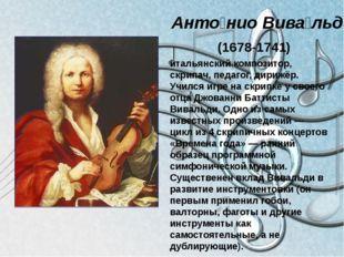 Анто́нио Вива́льди (1678-1741) итальянский композитор, скрипач, педагог, дир