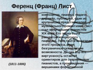 Ференц (Франц) Лист (1811-1886) композитор, пианист, педагог, дирижёр, публи