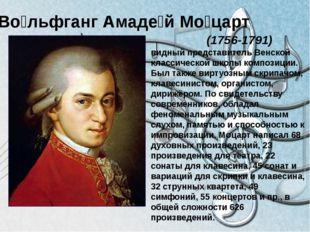 Во́льфганг Амаде́й Мо́царт (1756-1791) видный представитель Венской классиче