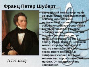 Франц Петер Шуберт (1797-1828) австрийский композитор, один из крупнейших пр
